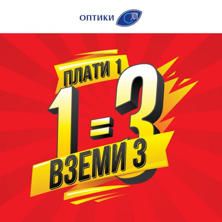 1=3 Плати 1, вземи 3 в JOY Optics