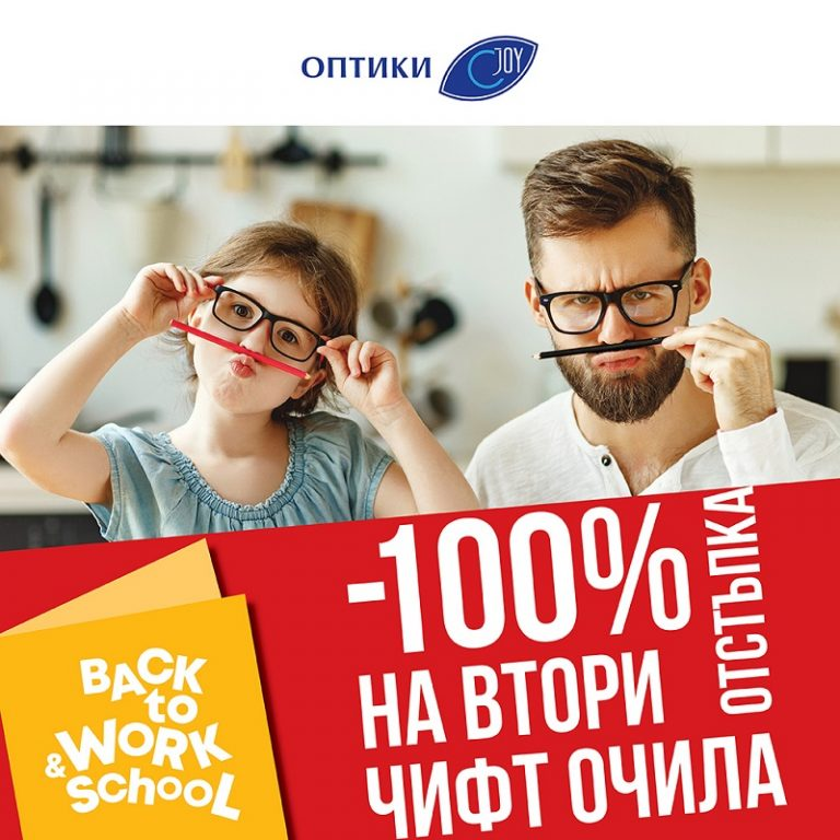 Back to Work & School в JOY Optics