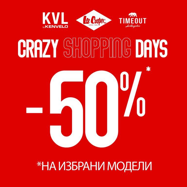 CRAZY SHOPPING DAYS -50% Даваме старт на зимните намаления!