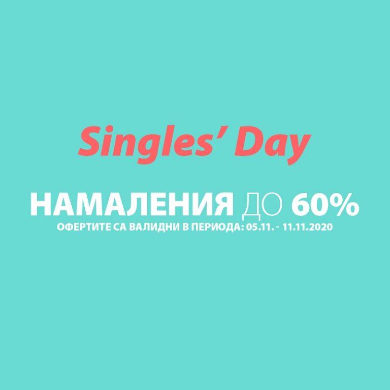 Singles' Day в JYSK