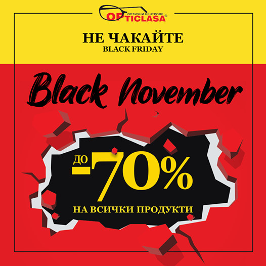 В OPTICLASA Black Friday се превръща в Black November