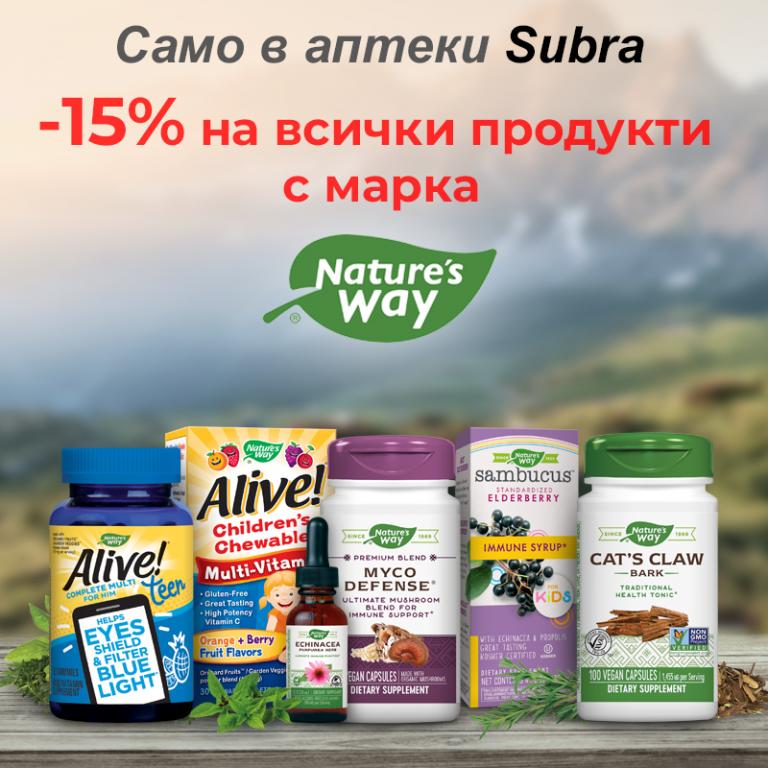 -15%  на всички продукти с марка Nature's Way