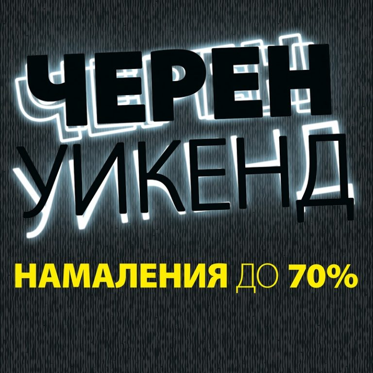 Черен уикенд с намаления до 70% в JYSK