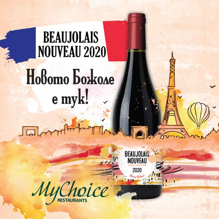 The new Beaujolais is in MyChoice!