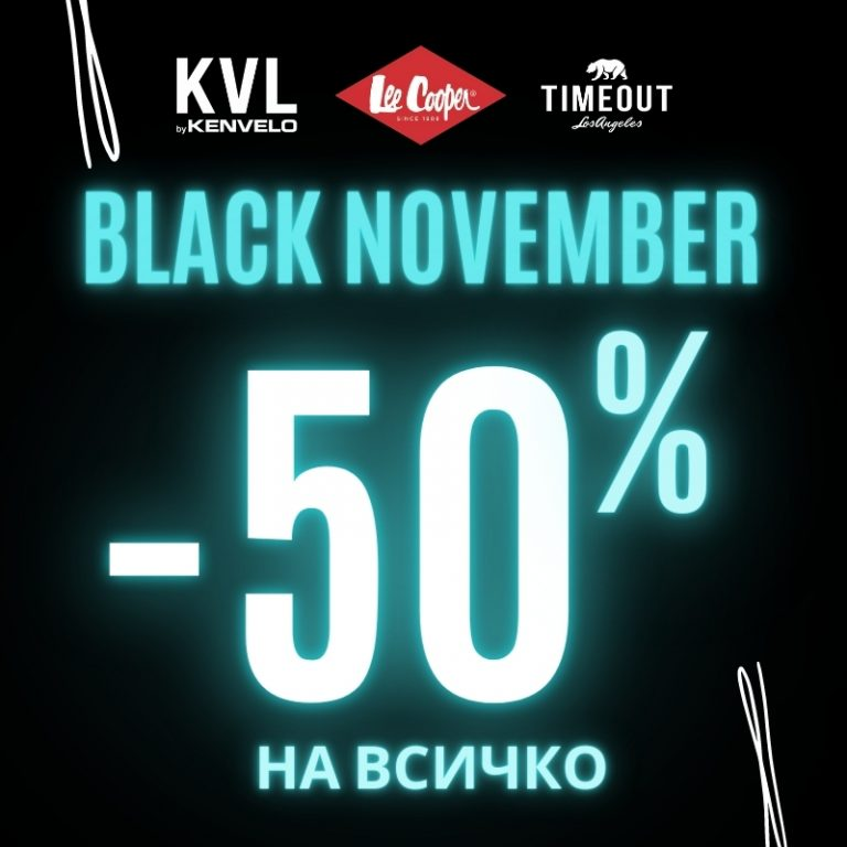 BLACK NOVEMBER -50% на всичко в KENVELO