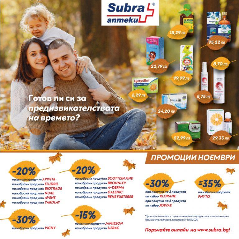 В аптеки SUBRA през ноември