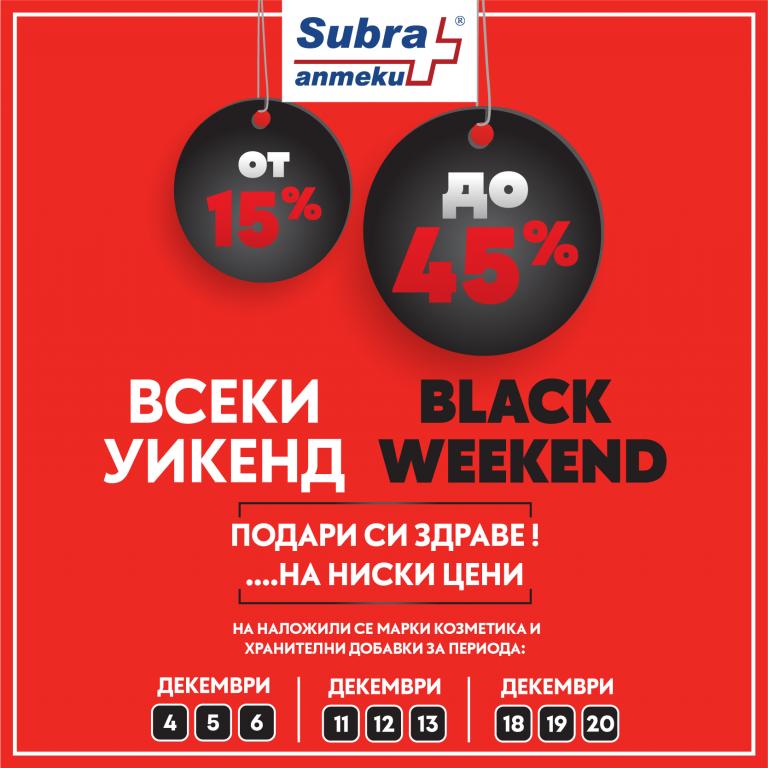 Всеки уикенд – Black Weekend в Subra