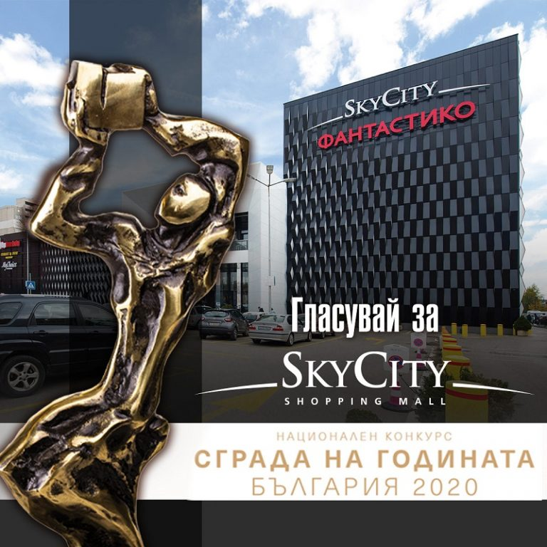 National competition BUILDING OF THE YEAR Bulgaria 2020