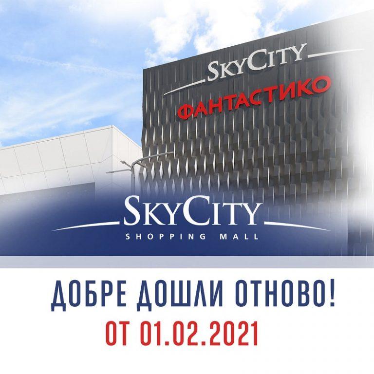 SkyCity Mall отваря за Вас от 1 февруари