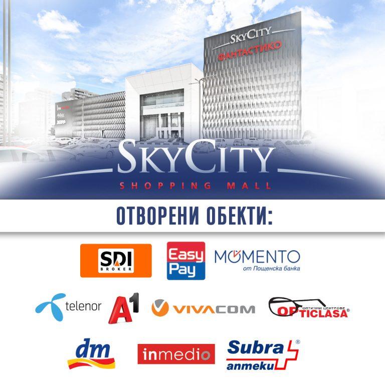 Отворени обекти в SkyCity Mall