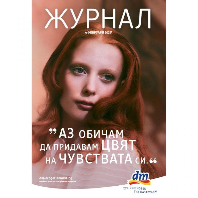 dm Журнал Express: 04.02.2021