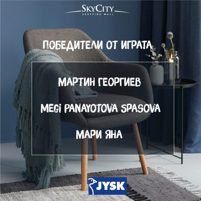 Вижте кои са победителите в играта на SkyCity Mall и JYSK