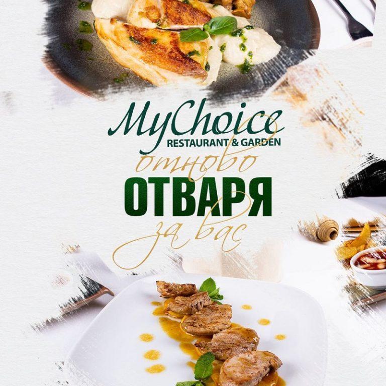 Заповядайте в ресторант MyChoice