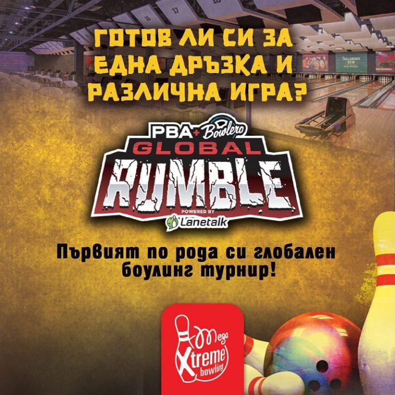 Боулинг турнир в Mega Xtreme Bowling