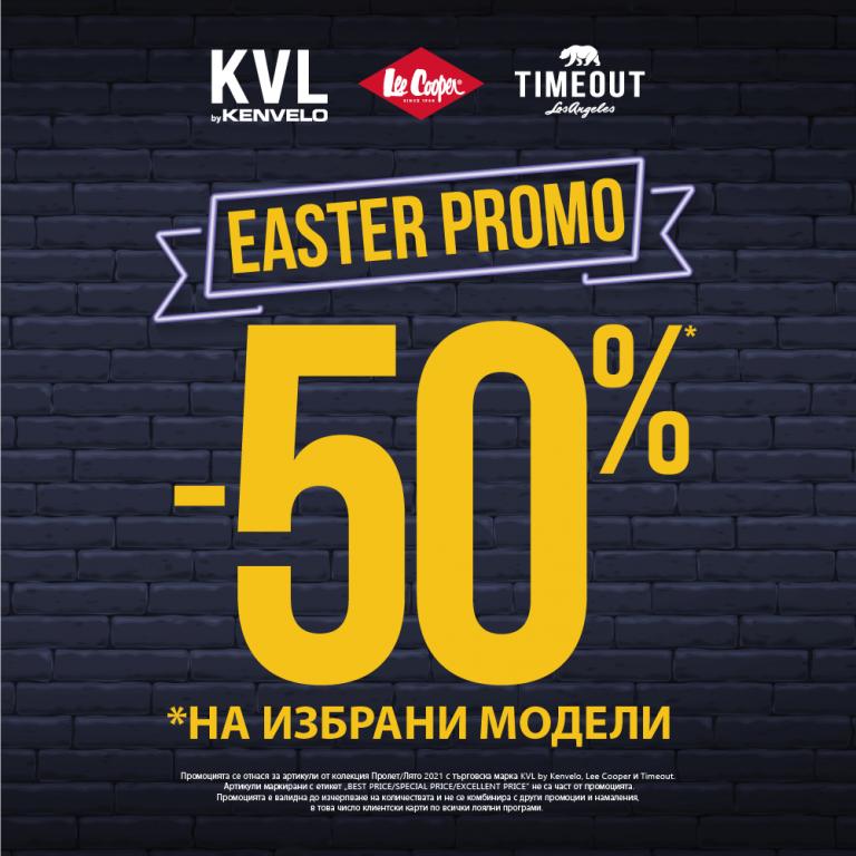 EASTER PROMO -50% на избрани модели