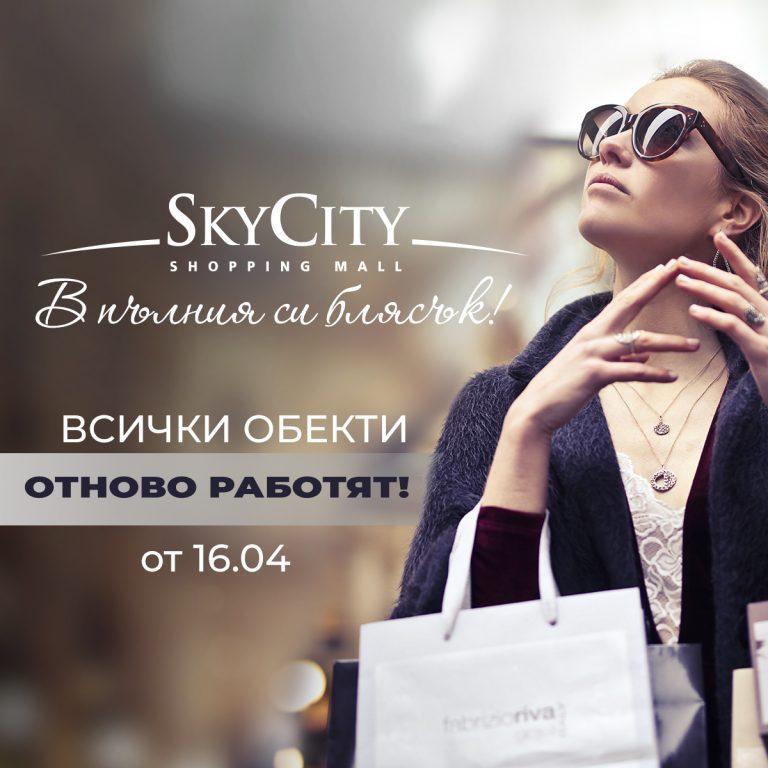 SkyCity отново работи за вас – на пълни обороти!