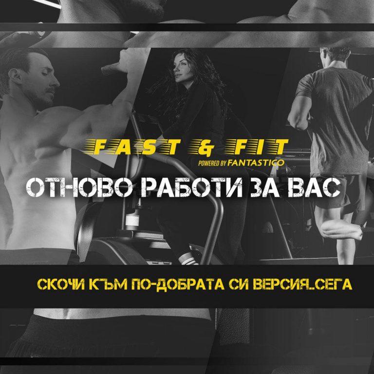 Фитнес център Fast&fit работи
