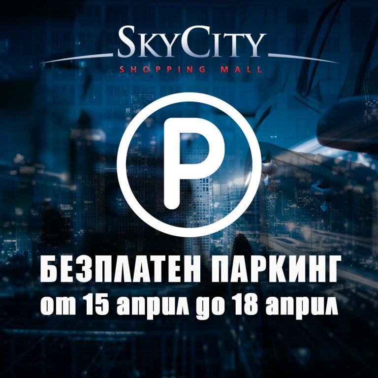 SkyCity Mall празнува отварянето си с безплатен паркинг
