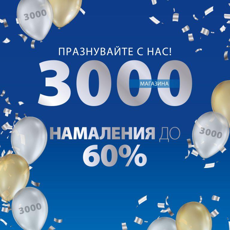 Празнуваме 3000 магазина JYSK