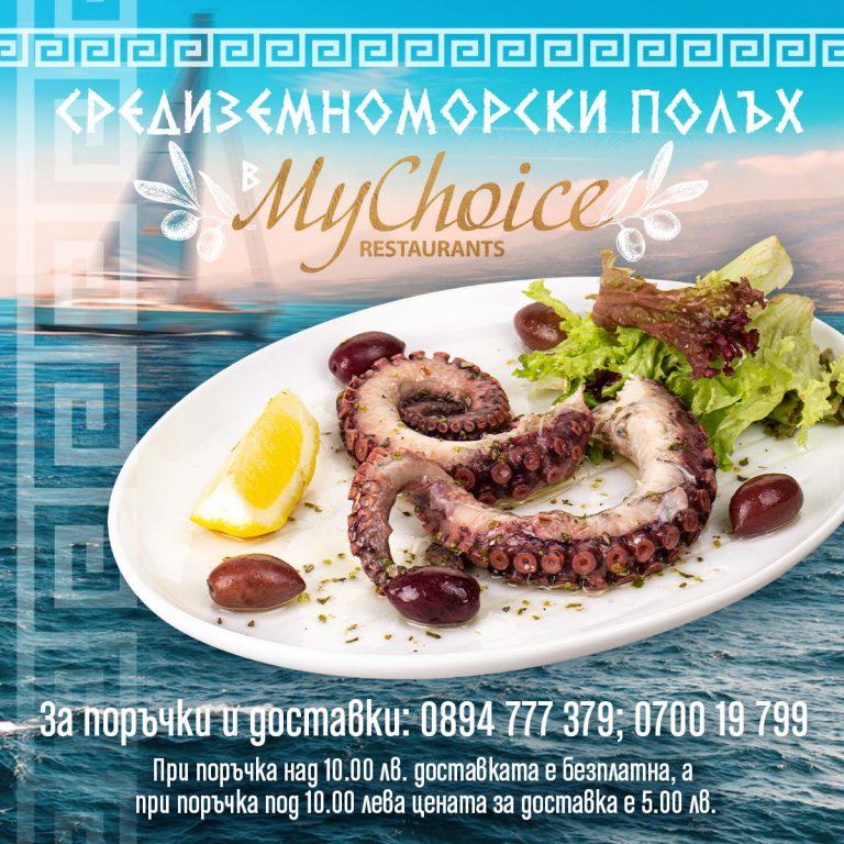 Опитахте ли гръцкото меню в My Choice
