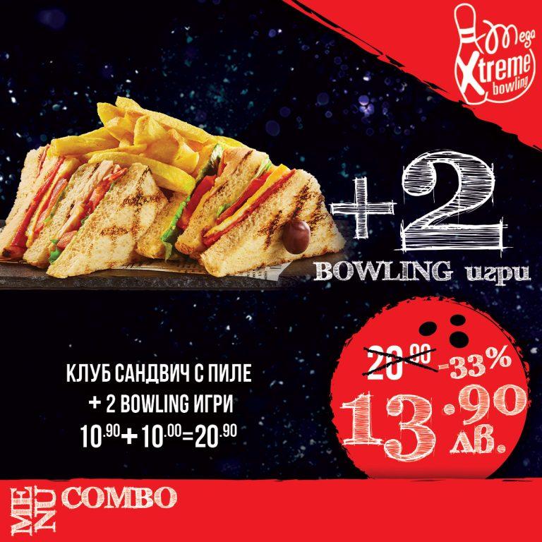 Комбо оферта в Mega Xtreme Bowling