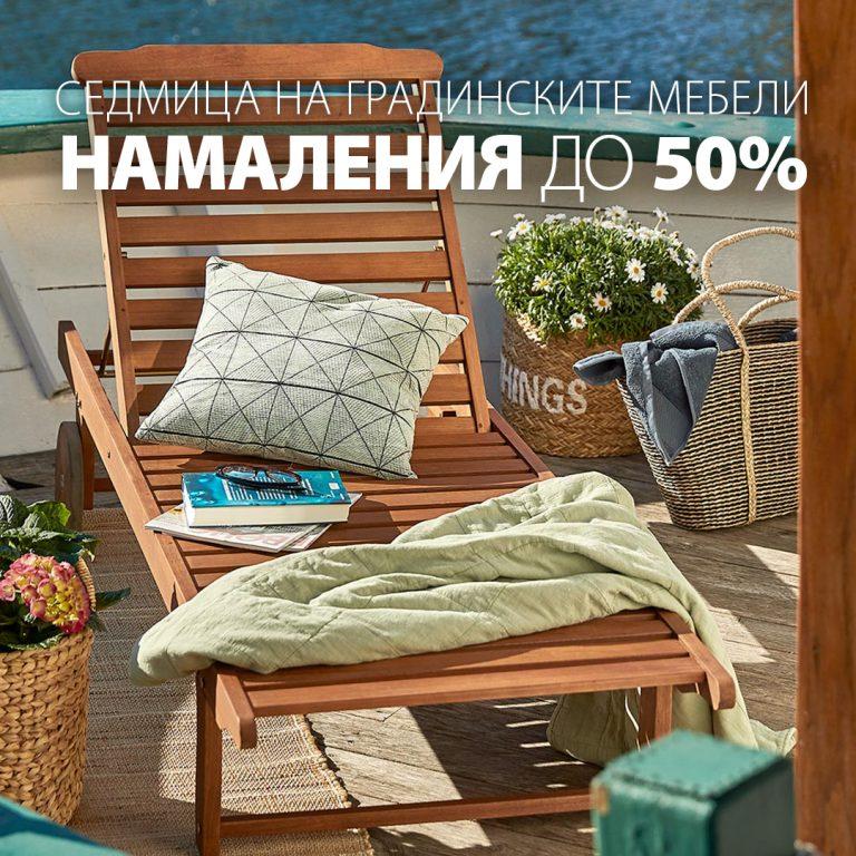 Отстъпки между 20 и 50% на всички градински мебели в JYSK