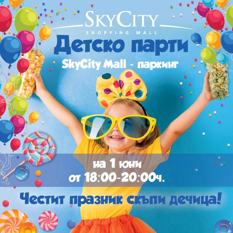 Споделете Деня на детето със SkyCity Mall!