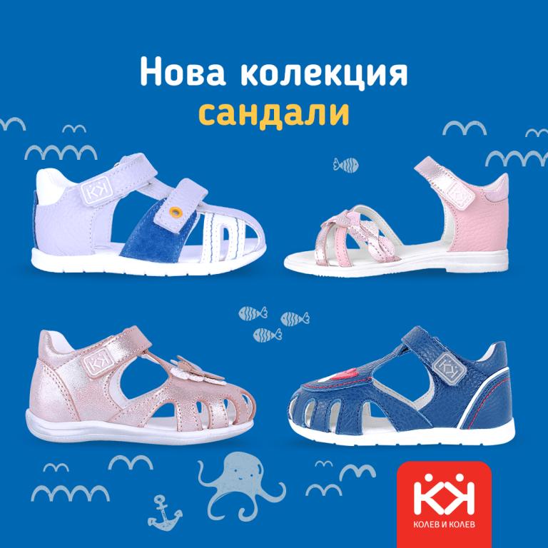 Нова колекция сандали от КОЛЕВ и КОЛЕВ