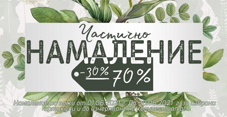 Частично намаление от -30 до -70% в S-Gifts