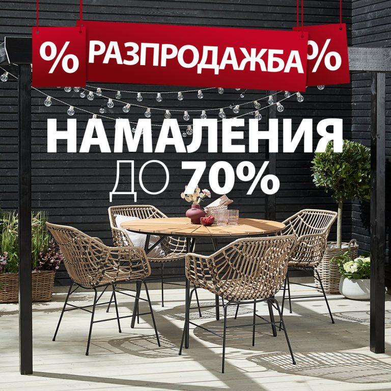 ЛЯТНА РАЗПРОДАЖБА с намаления до 70% в JYSK