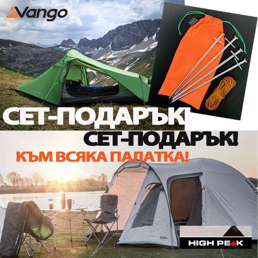 СЕТ – ПОДАРЪК към ВСЯКА закупена палатка в Tashev Outdoors
