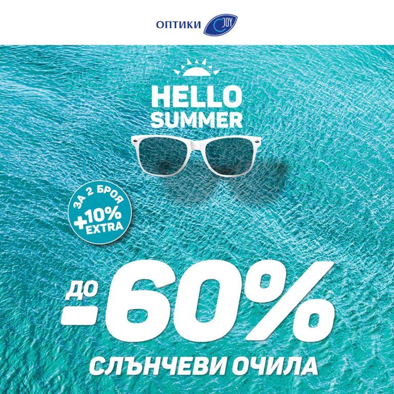 Hello Summer в JOY Optics