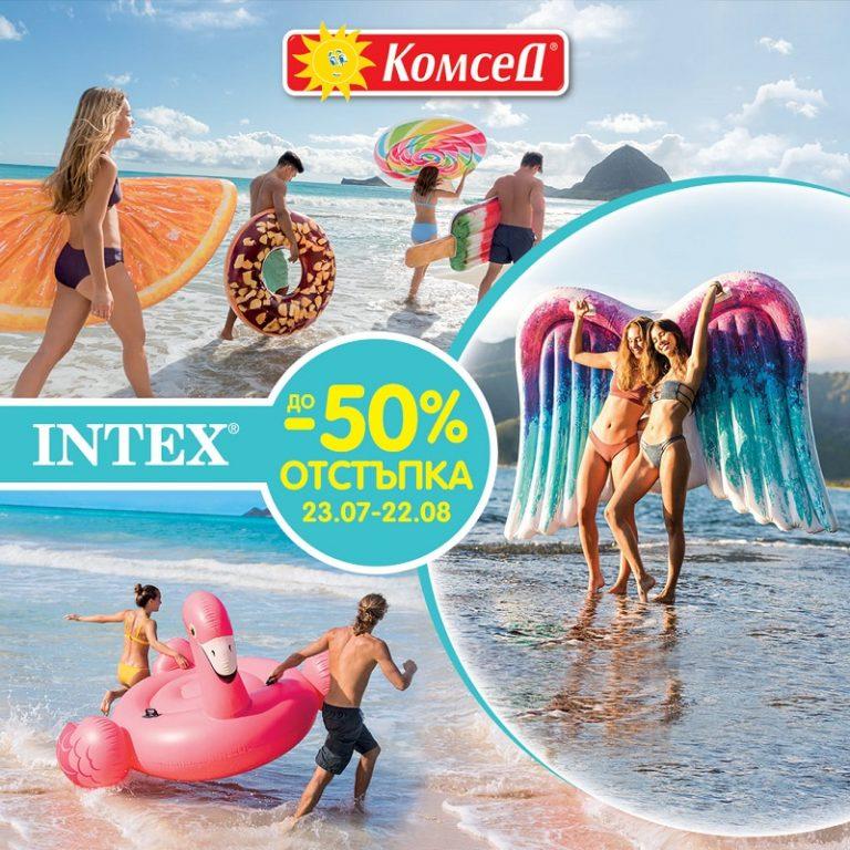 До -50% отстъпка на избрани надуваеми продукти INTEX в магазин Комсед
