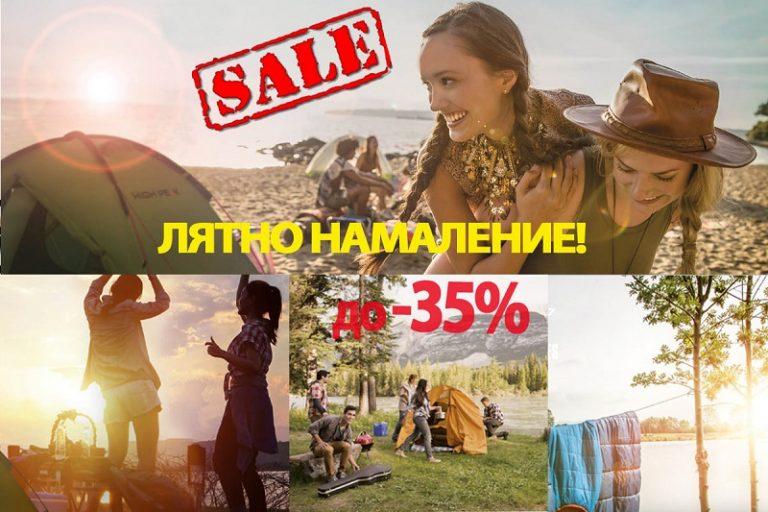 ЛЯТНО НАМАЛЕНИЕ в магазин Tashev Outdoors
