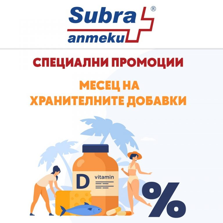 ЮЛИ – месец на хранителните добавки в аптека SUBRA