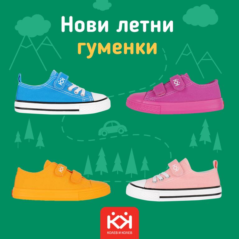 Перфектните обувки за лятото от КОЛЕВ и КОЛЕВ