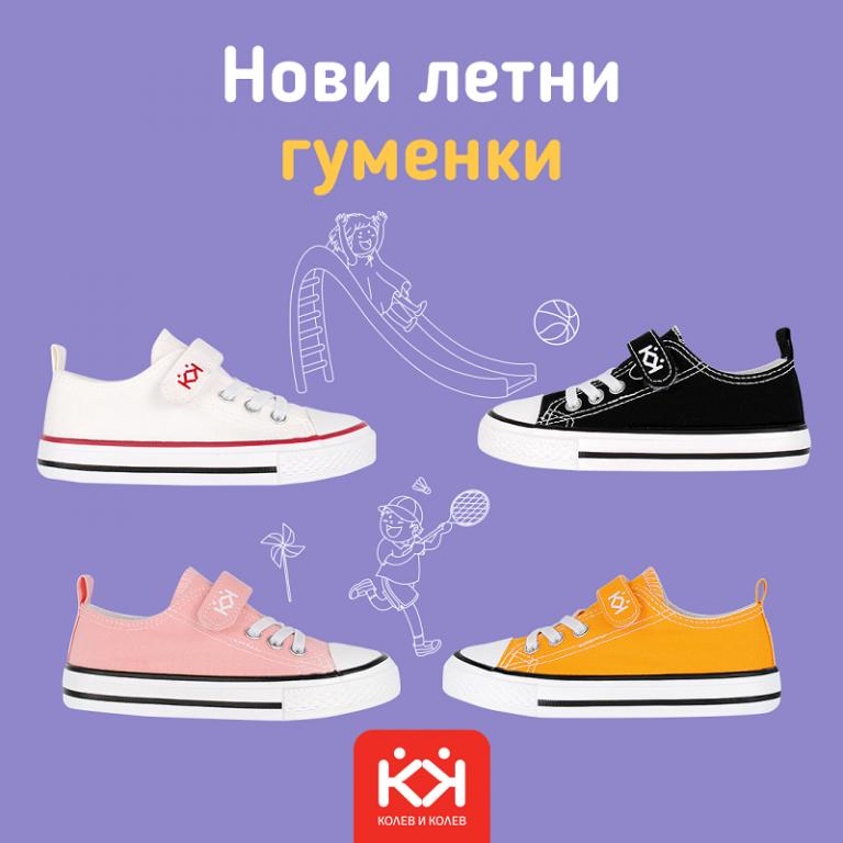 Новите летни гуменки на КОЛЕВ и КОЛЕВ вече са тук