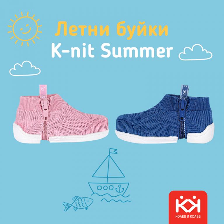 Летни буйки K-nit Summer на КОЛЕВ и КОЛЕВ