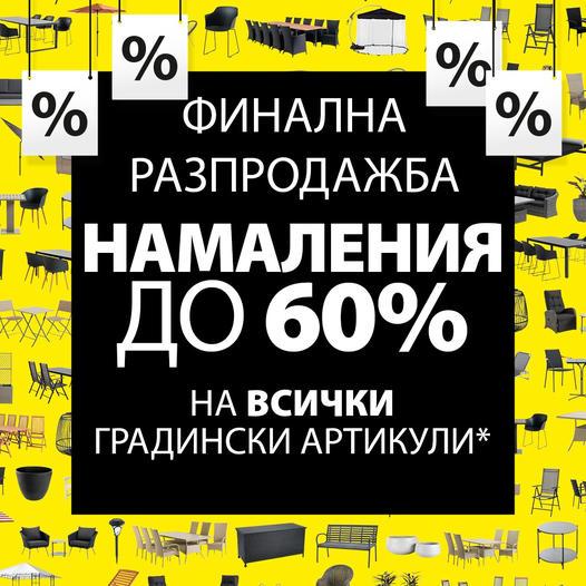 Горещи намаления до -60% в JYSK