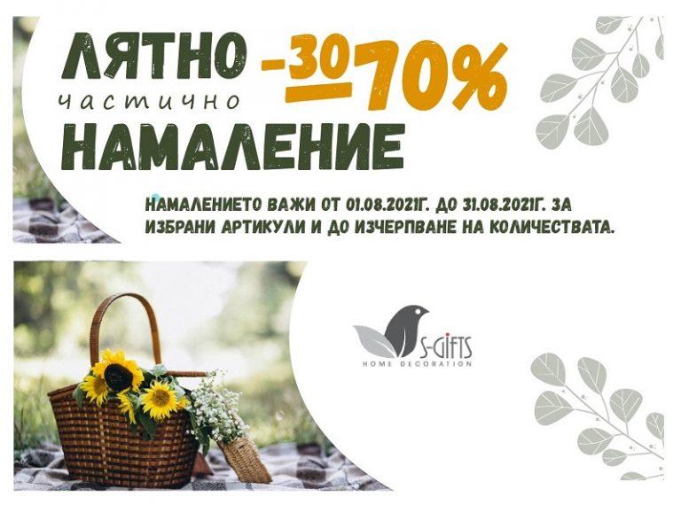 Лятно частично намаление до -70% в S-Gifts