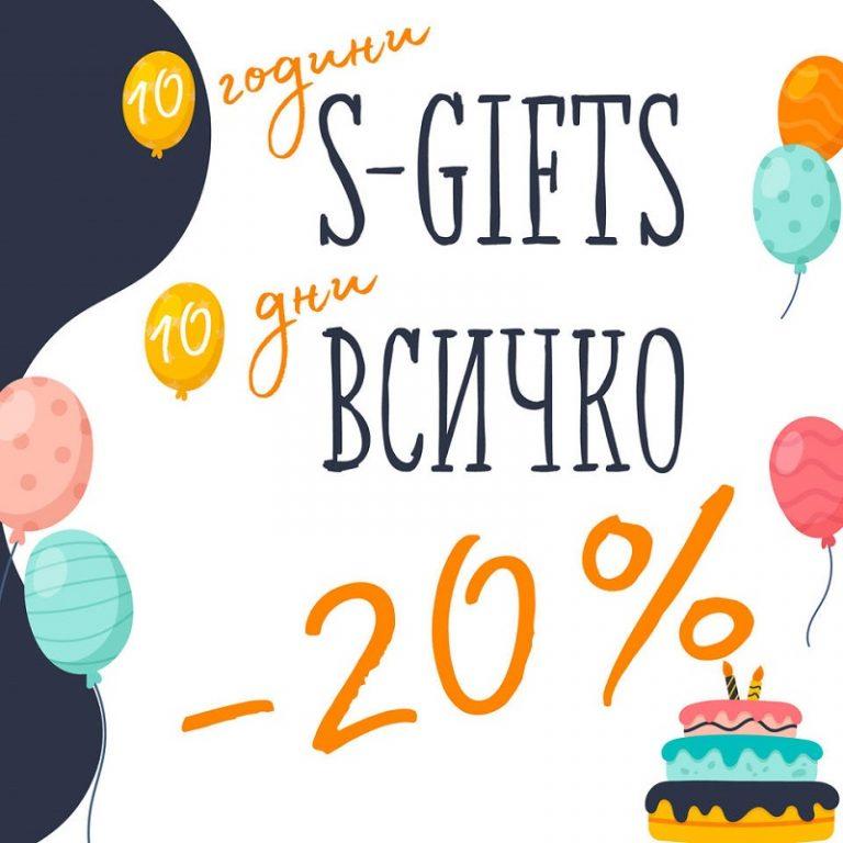 10 години – 10 дни отстъпки в S-Gifts