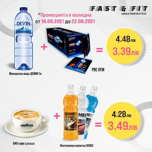 Fast&Fit промоция: 16 – 22.09.2021 г.