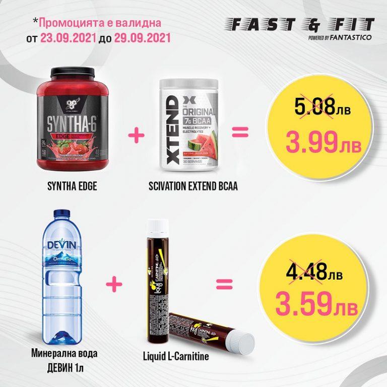 Fast&Fit промоция: 23.09 – 29.09.2021 г.