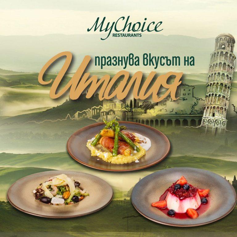 MyChoice празнува вкусът на Италия
