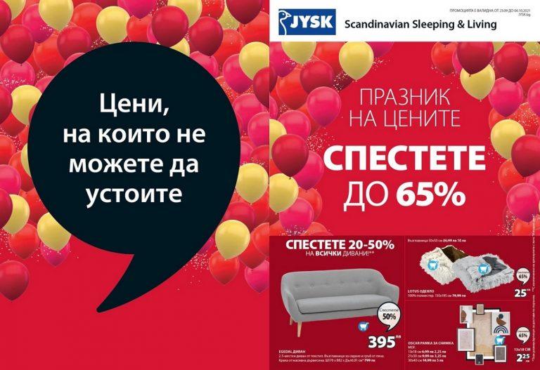 Празник на цените в JYSK