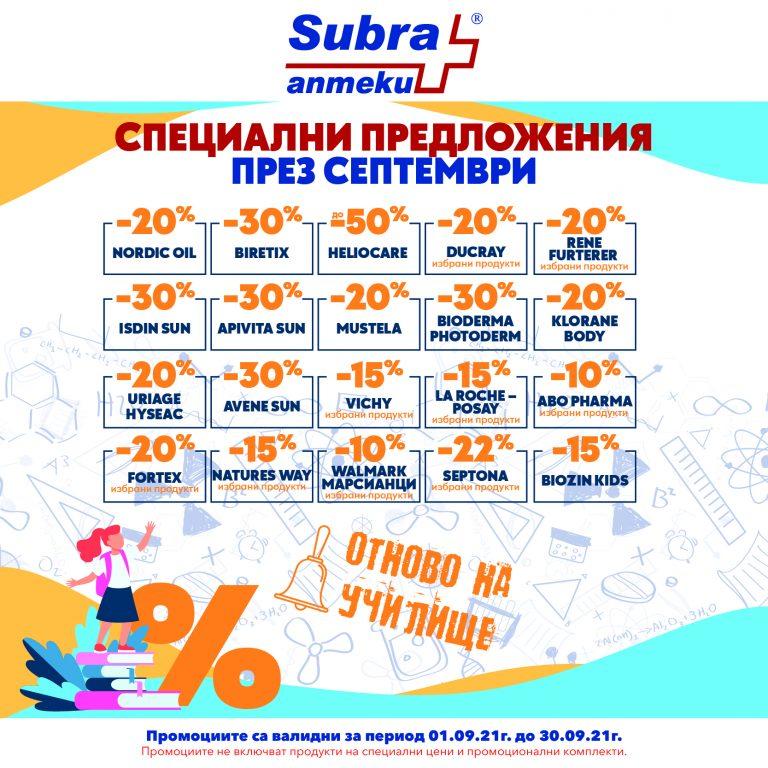 Септемврийски оферти в аптека SUBRA